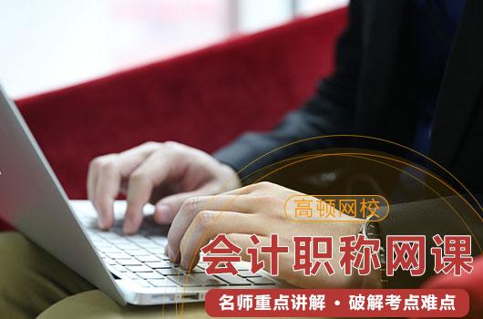 2018年中级会计师报名条件公布,无需初级会计证书