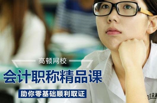 2018年中级会计职称各科目考试时间