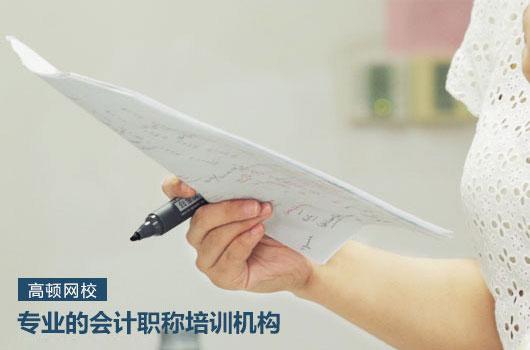 中级会计职称考试怎么才能实现一年过三科?