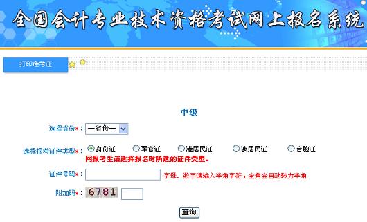 上海2018年中级会计师准考证打印入口已开通