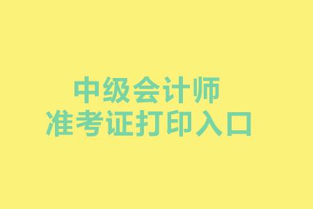 2019年湖南中级会计师准考证打印入口是什么地方?