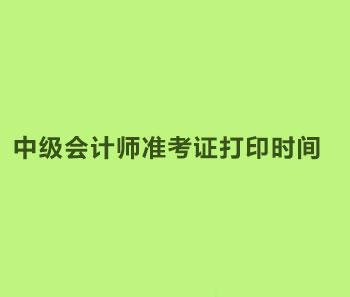 2019年湖北襄樊中级会计师准考证打印时间公布了吗