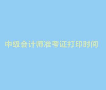 2019年湖北黄冈中级会计准考证打印时间是哪天?