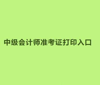 2019年广东东莞中级会计职称准考证打印入口是什么?