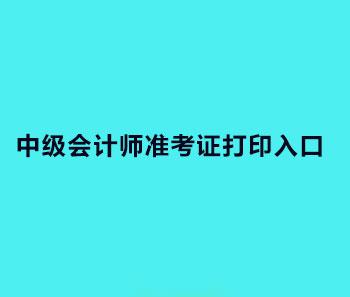 2019年广东佛山中级会计职称准考证打印入口开通了吗?