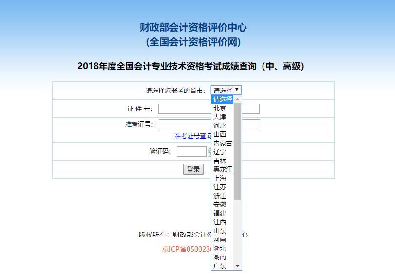 2019中级会计职称成绩查询入口