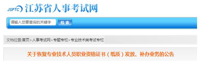 好消息!江苏恢复2019年中级会计纸质证书发放及补办业务