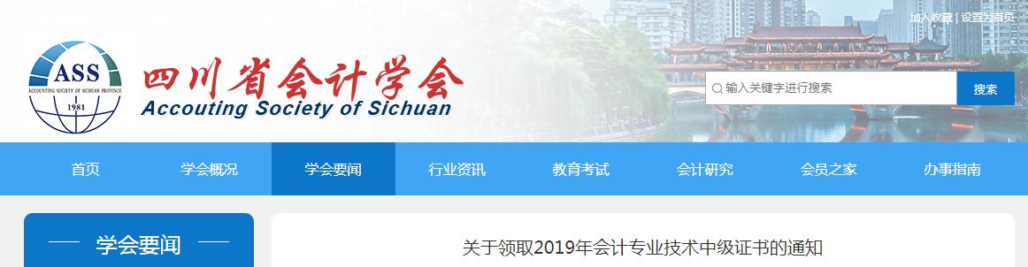 四川省2019年中级会计师资格证书领取通知