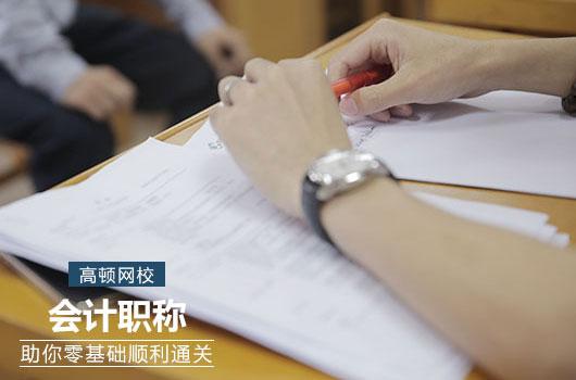 河南省中级会计资格考试及证书办理有关事项说明