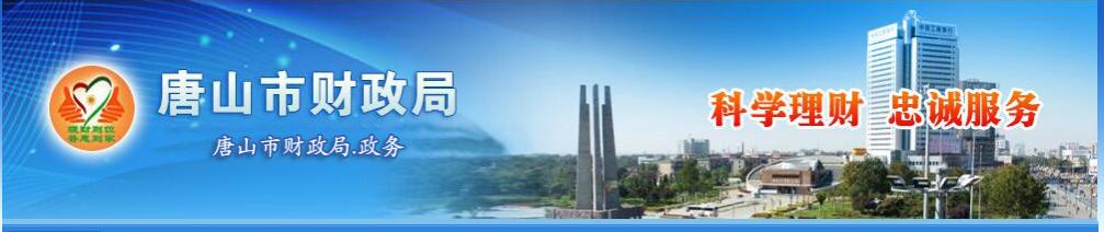 河北唐山2019年中级会计资格证书发放公告