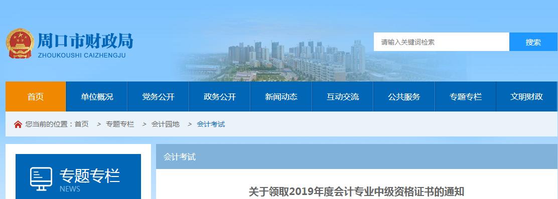 河南周口2019年中级会计资格证书领取通知